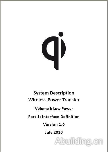 qi无线充电标准