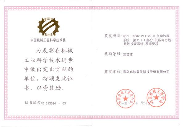 近日,青岛东软载波科技股份有限公司参与制定的国家标准《gb/t 19882.