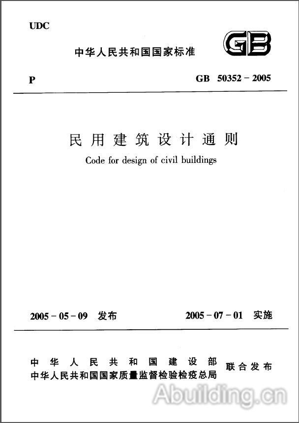 民用建筑设计通则