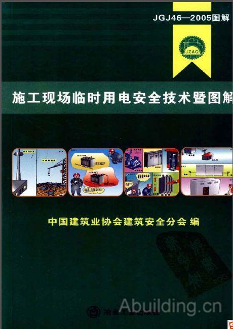 《施工现场临时用电安全技术规范》而编著的指导性工