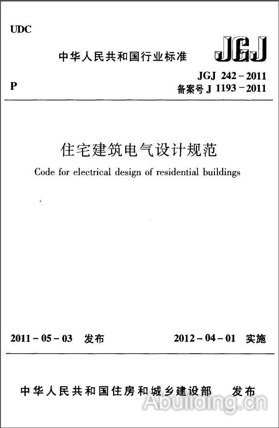 住宅建筑电气设计规范