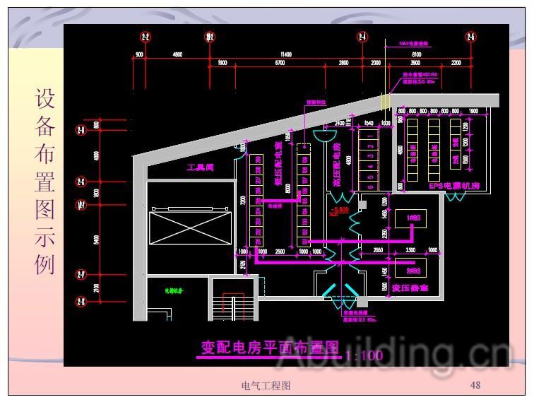 建筑电气工程图