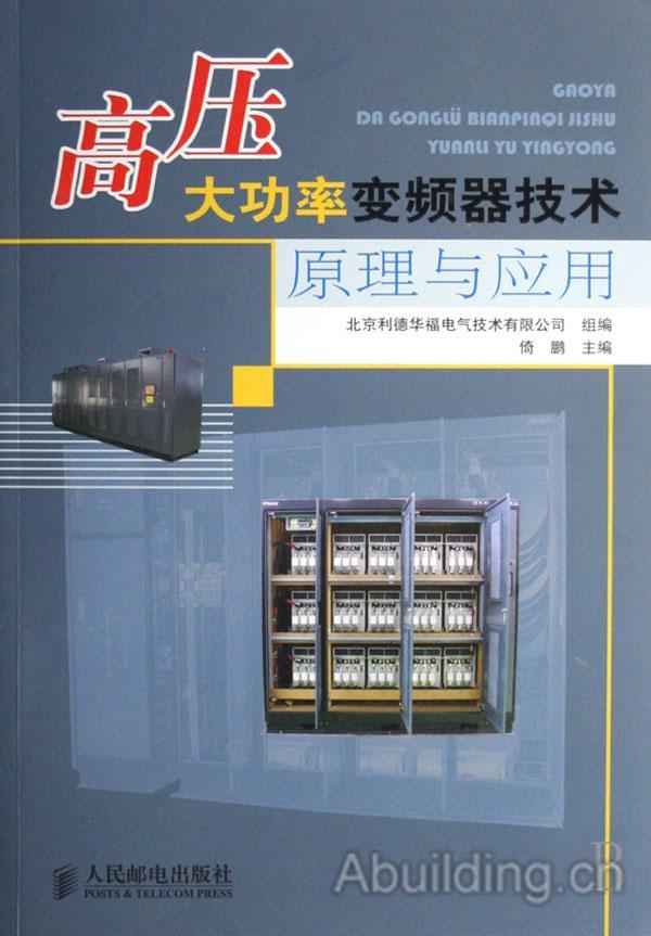高压大功率变频器技术原理与应用-阿拉丁建筑电气网