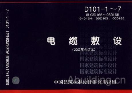 ((35kv及以下电缆敷设》的图集号94d164改为94d101