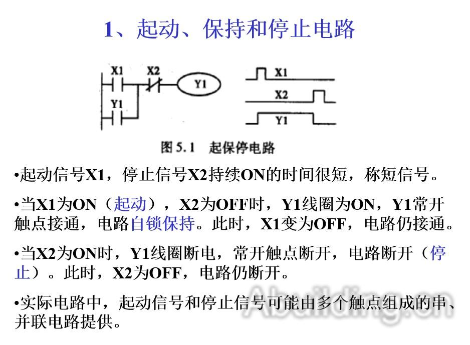 plc梯形图基本电路