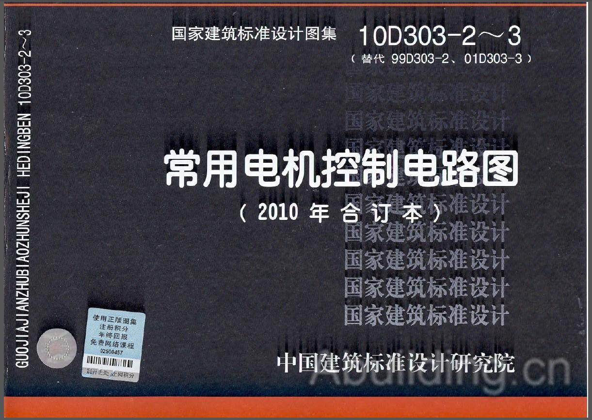 10D303-2~3:常用电机控制电路图(2010年合订本).part1-阿拉丁建筑电气网 10D303-2~3:常用电机控制电路图(2010年合订本).part3-阿拉丁建筑电气网 10D303-2~3:常用电机控制电路图(2010年合订本).part4-阿拉丁建筑电气网 10D303-2~3:常用电机控制电路图(2010年合订本).
